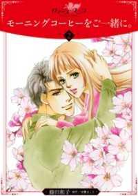 紀伊國屋書店BookWebで買える「モーニングコーヒーをご一緒に。【分冊版】2」の画像です。価格は108円になります。