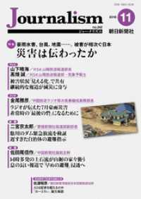西日本豪雨 被害状況の画像
