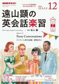紀伊國屋書店BookWebで買える「NHKラジオ 遠山顕の英会話楽習」の画像です。価格は410円になります。