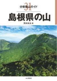 31 島根県の山