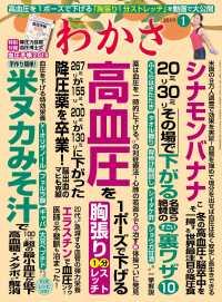 紀伊國屋書店BookWebで買える「わかさ 2019年1月号」の画像です。価格は639円になります。
