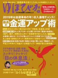 紀伊國屋書店BookWebで買える「ゆほびか2019年01月号」の画像です。価格は600円になります。