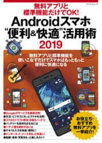 """紀伊國屋書店BookWebで買える「無料アプリと標準機能だけでOK! Androidスマホ""""便利&快適""""活用術 20」の画像です。価格は1,058円になります。"""