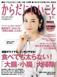 紀伊國屋書店BookWebで買える「からだにいいこと2019年1月号」の画像です。価格は619円になります。