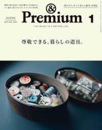 紀伊國屋書店BookWebで買える「&Premium(アンド プレミアム 2019年1月号 [尊敬できる、暮らしの」の画像です。価格は669円になります。