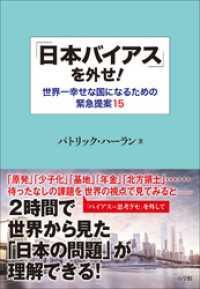 「日本バイアス」を外せ!~世界一幸せな国になるための緊急提案15~
