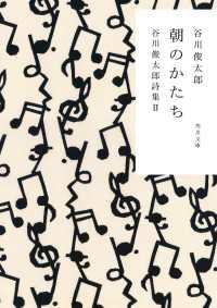朝のかたち 谷川俊太郎詩集II