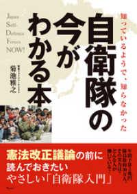 紀伊國屋書店BookWebで買える「知っているようで、知らなかった 自衛隊の今がわかる本」の画像です。価格は1,620円になります。