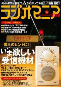 紀伊國屋書店BookWebで買える「ラジオマニア2018」の画像です。価格は1,296円になります。