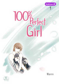 【Webtoon版】 100% Perfect Girl 1 Ecomix