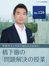紀伊國屋書店BookWebで買える「【プロフェッショナルの職業論(1)】なぜ僕はジャーナリスト安田純平さん「英雄視」」の画像です。価格は324円になります。
