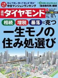 紀伊國屋書店BookWebで買える「週刊ダイヤモンド 18年12月1日号」の画像です。価格は690円になります。