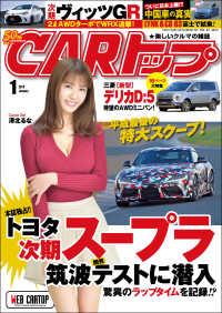 紀伊國屋書店BookWebで買える「CARトップ 2019年 1月号」の画像です。価格は389円になります。