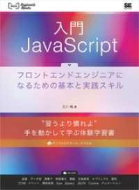 紀伊國屋書店BookWebで買える「入門JavaScript フロントエンドエンジニアになるための基本と実践スキル」の画像です。価格は2,678円になります。