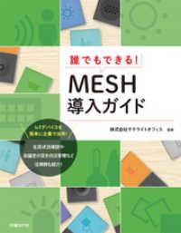 紀伊國屋書店BookWebで買える「誰でもできる!MESH導入ガイド」の画像です。価格は2,052円になります。