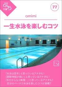 選手登録 水泳の画像