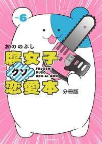 紀伊國屋書店BookWebで買える「腐女子クソ恋愛本 分冊版」の画像です。価格は108円になります。