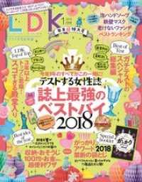 紀伊國屋書店BookWebで買える「LDK (エル・ディー・ケー 2019年1月号」の画像です。価格は629円になります。
