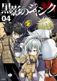 黒影のジャンク(4)