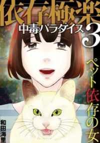 紀伊國屋書店BookWebで買える「依存極楽中毒パラダイス ペット依存の女」の画像です。価格は129円になります。