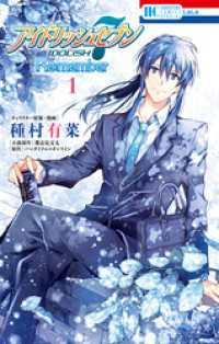 アイドリッシュセブン Re:member 1巻