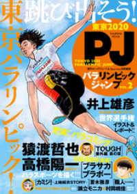 TOKYO 2020 PARALYMPIC JUMP パラリンピックジャンプ Vol.2