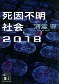 死因不明社会2018【電子特典付き】