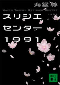 スリジエセンタ-1991