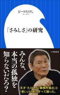 「さみしさ」の研究(小学館新書)