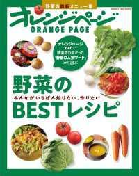 野菜のBESTレシピ みんながいちばん知りたい、作りたい