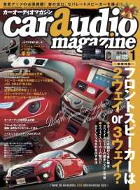 car audio magazine 2019年1月号 vol.125