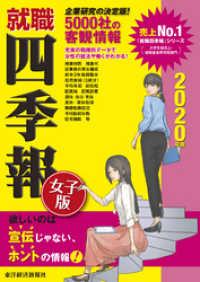 紀伊國屋書店BookWebで買える「就職四季報 女子版 2020年版」の画像です。価格は2,019円になります。