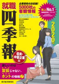 紀伊國屋書店BookWebで買える「就職四季報 優良・中堅企業版 2020年版」の画像です。価格は2,049円になります。