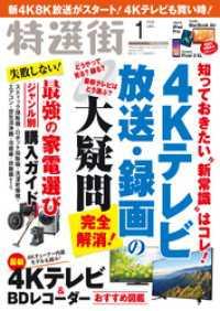 紀伊國屋書店BookWebで買える「特選街 2019年1月号」の画像です。価格は600円になります。