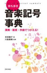 持ち歩き 音楽記号事典