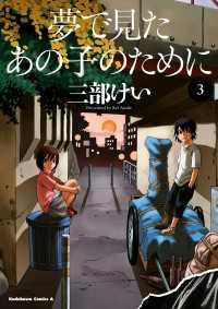 夢で見たあの子のために(3) 角川コミックス・エース