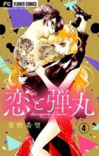 恋と弾丸【マイクロ】(4)