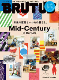 BRUTUS(ブルータス) 2018年 12月15日号 No.883 [Mid- - Century in Our Life]