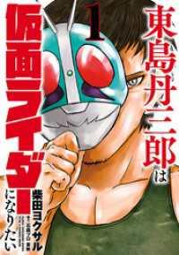 東島丹三郎は仮面ライダーになりたい ― 1巻