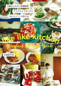 予約のとれない料理教室 ライクライクキッチン「おいしい!」の作り方
