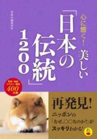 紀伊國屋書店BookWebで買える「心に響く! 美しい「日本の伝統」1200」の画像です。価格は734円になります。
