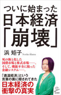 ついに始まった日本経済「崩壊」