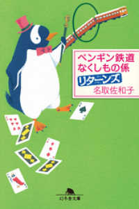 ペンギン鉄道 なくしもの係 リターンズ
