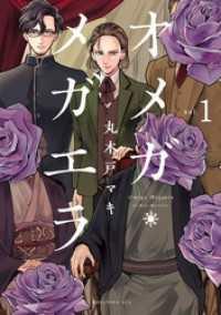 紀伊國屋書店BookWebで買える「オメガ・メガエラ 分冊版(1)」の画像です。価格は108円になります。