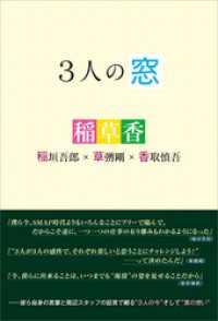 3人の窓 稲垣吾郎×草なぎ剛×香取慎吾