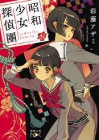 昭和少女探偵團(新潮文庫)
