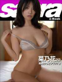 昭和グラビア777 2 菜乃花22 [sabra net e-Book]