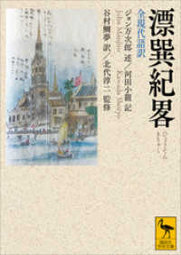 漂巽紀畧 全現代語訳