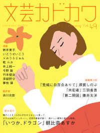 文芸カドカワ 2019年1月号