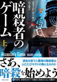 紀伊國屋書店BookWebで買える「暗殺者のゲーム 上」の画像です。価格は756円になります。